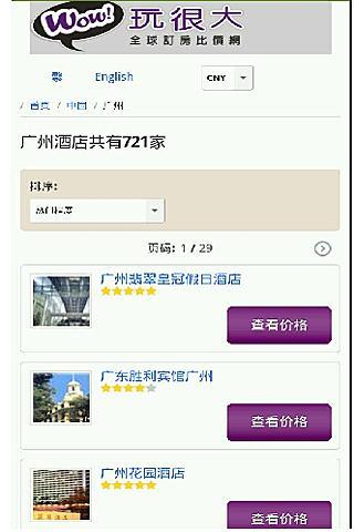 玩很大中国广州全球订房住宿比价网饭店预订酒店旅馆机票旅游
