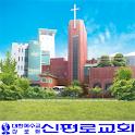 신평로교회