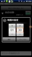 Screenshot of 押忍!時間です!