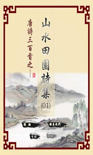 唐詩山水田園