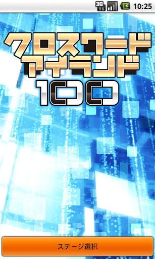 クロスワードアイランド 100 Vol.5
