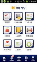 Screenshot of 현대해상 스마트 고객센터