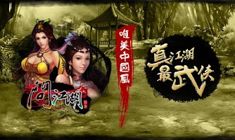 Screenshot of 問江湖