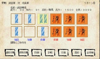 Screenshot of 戦国の雄LITE