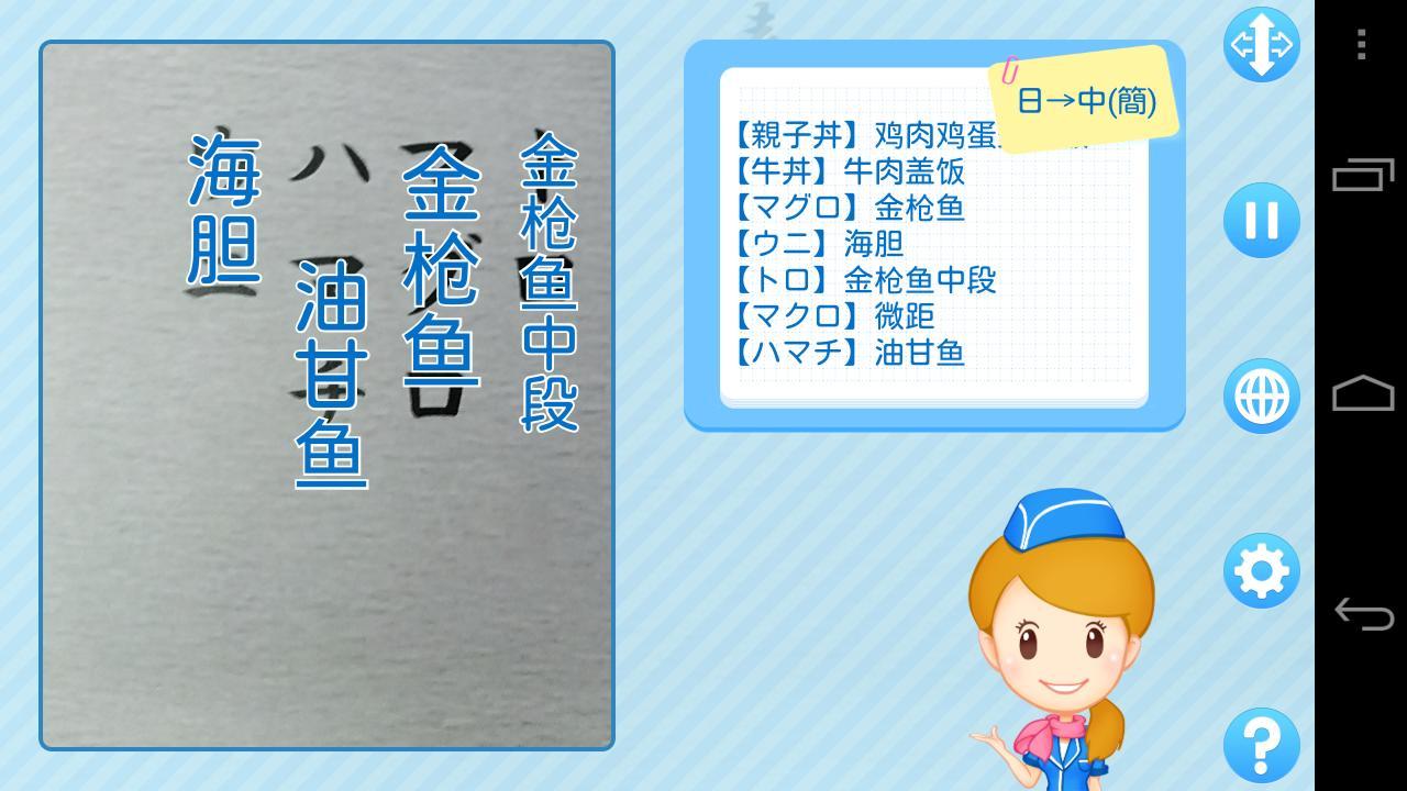 TranScope (中国語簡体字⇔日本語) トランスコープ - scr...
