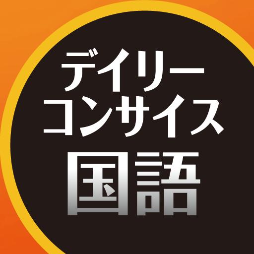 デイリーコンサイス国語辞典 第五版(三省堂) 書籍 App LOGO-硬是要APP