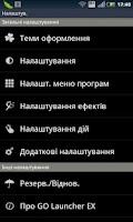 Screenshot of GO LauncherEX Ukrainian langpa
