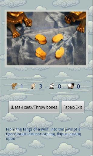 Shagai Mongolian bone game