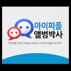 마이피플앨범박사 icon