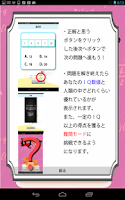 Screenshot of IQテスト2014