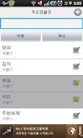 Screenshot of 장보기메모