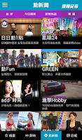 Screenshot of Apple Daily App