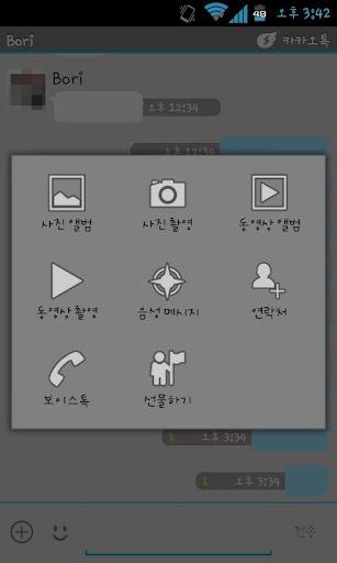 玩免費工具APP|下載JB 4.1 Theme for kakao app不用錢|硬是要APP