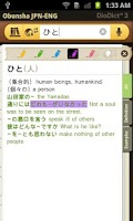 Screenshot of Obunsha English-Japanese