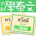 Instant Thai - Chinese Edition icon