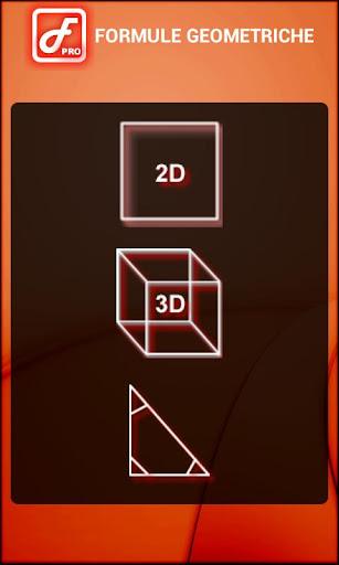 幾何公式臨