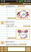 Screenshot of KakaoTalk My Notebook Theme