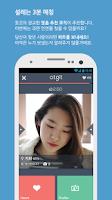 Screenshot of 옷깃 - 전국민 소개팅