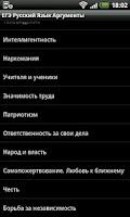 Screenshot of ЕГЭ Русский Язык Аргументы