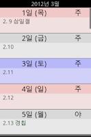 Screenshot of 부산지하철 3조2교대 달력