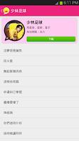 Screenshot of 隨便up