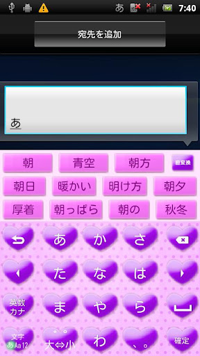 HeartPurple キセカエキーボード