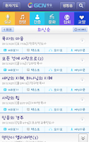 Screenshot of GCN모바일