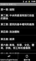 Screenshot of The Hong Kong Basic Law