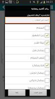 Screenshot of اناشيد ورنات رمضانية  - رمضان
