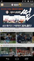 Screenshot of 야구 레전드 썰