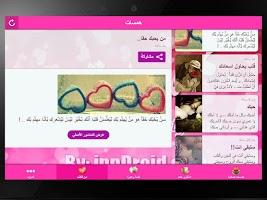 Screenshot of همسات - من القلب الى القلب