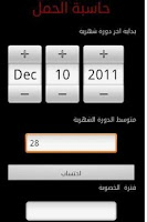 Screenshot of حاسبة الحمل Pregnancy Calc