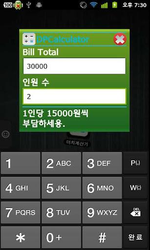 【免費生活App】더치페이계산기-APP點子