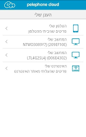 Screenshot of Pelephone Cloud