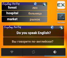 Screenshot of EasyLang. Английский язык