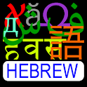 iScript Hebrew icon