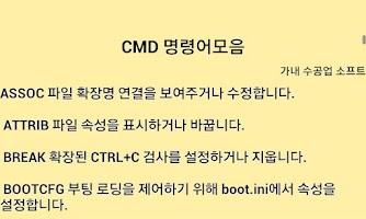Screenshot of CMD 명령어모음