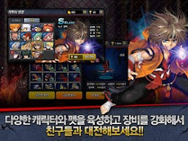 Screenshot of 미니파이터 for Kakao