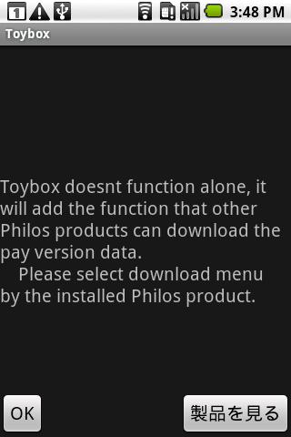 韻律的玩具盒