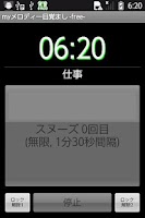 Screenshot of myメロディー目覚まし -free-