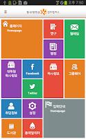 Screenshot of 동국대학교 경주캠퍼스