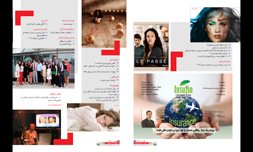 Parnian Magazine - پرنیان - screenshot