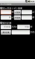 Screenshot of 坪⇔平米換算機