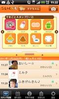Screenshot of ミーテ いくメモ