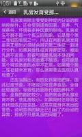Screenshot of 快乐丰胸