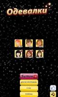 Screenshot of Гры для девочек - Одевалки