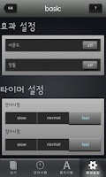 Screenshot of 오토런(Free)
