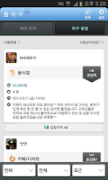 Screenshot of 돌직구 – 음식점 직구서비스(필수어플)