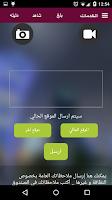 Screenshot of Baladiya