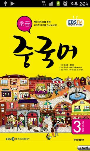 EBS FM 초급중국어 2012.3월호